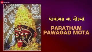 Paratham Pawagad | Full Audio | Pavagadh Na Chokma | Gujarati Devotional Songs