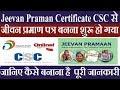 Jeevan Praman Certificate CSC से जीवन प्रमाण पत्र बनना शुरू हो गया जानिए कैसे बनाना है
