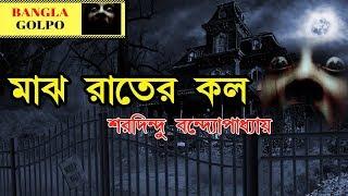 Majh Rater Call (মাঝ রাতের কল) , Sunday Suspense Horror Special