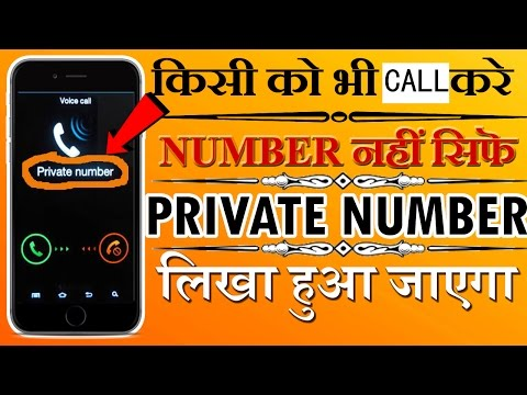 How to call as private number, how to  call without balance ( free). private no se  call kare  2017
