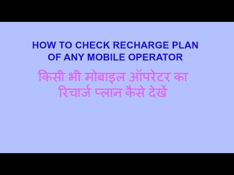 HOW TO CHECK RECHARGE  PLAN AND USSD CODE OF ANY NETWORK OPERATOR