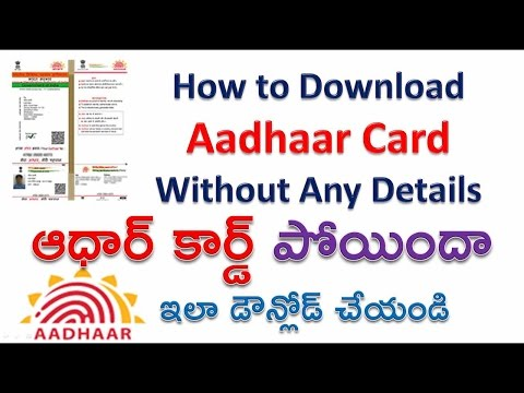 How to Download Aadhaar Card Online Without Any Details Enrollment Slip or Aadhaar Number