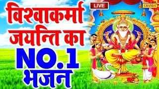 LIVE: आज 17 सितम्बर विश्वकर्मा जयंती- आज के दिन भगवान विश्वकर्मा जी पूजा: Vishwakarma Song 2021
