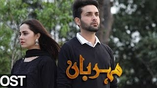 Meherbaan OST   Aplus - Best Pakistani Dramas