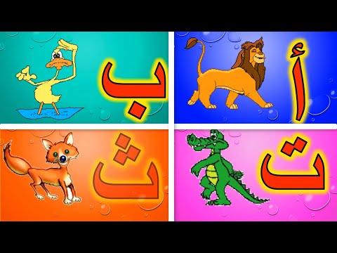 Xxx Mp4 أنشودة الحروف العربيه مع صور الحيوانات المتحركة أ أسد أ أ أسد ب بطة ب ب بطه هادف بدون ايقاع 3gp Sex