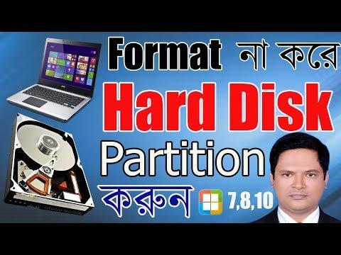 Computer Hard Drive Partition Bangla Tutorial I কম্পিউটার ফরমাট না করে হার্ডডিস্ক ভাগ করেনিন