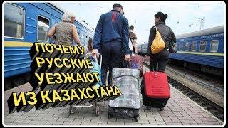ПОЧЕМУ РУССКИЕ МАССОВО ПОКИДАЮТ КАЗАХСТАН