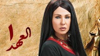 مسلسل العهد (الكلام المباح) - الحلقة الأولى | غادة عادل وآسر ياسين | El Ahd - Eps 1