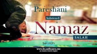 Namaz ┇ Solution no.6 - Pareshani ka Hal ┇ #Salah ┇ IslamSearch