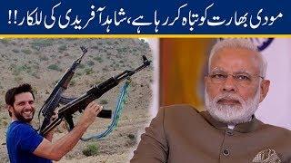 Exclusive!! Shahid Afridi Blast On PM Modi Against Kashmir Issue