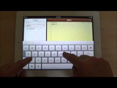 How to type Mandarin / Chinese PinYin on iOS iPad and iPhone 类型拼音键盘