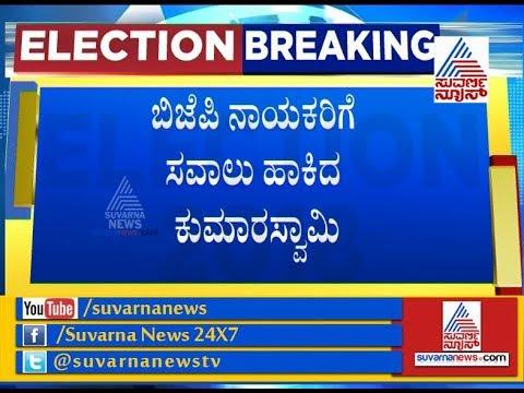 Operation Kamala: HD Kumaraswamy Warns BJP Leaders Not to Touch Our MLA's