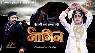 शिवानी बनी इच्छाधारी नागिन || शिवानी का आज तक का सबसे अलग हट के गाना || Shivani Nagin Song