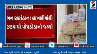 Banaskanthaના લાખણીમાંથી ઝડપાયો પોષડોડાનો જથ્થો  ॥ Sandesh News TV