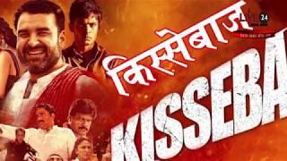 Review of Kissebaaz | फिल्म किस्सेबाज़ | Live 24 India News