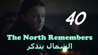 Download تعلم و مارس الانجليزية من مسلسل #صراع العروش 40 #Game Of Thrones Video