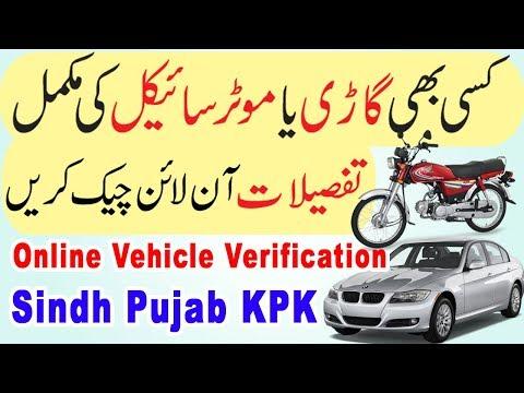 Online Vehicle Verification (Sindh Punjab Islamabad KPK) in Pakistan