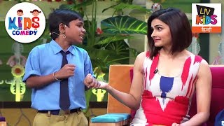 Khajur Wants Prachi As His Mother | Kids Comedy | The Kapil Sharma Show
