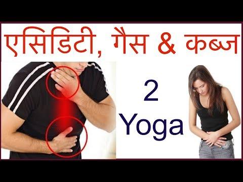 2 Yoga द्वारा एसिडिटी, गैस & कब्ज इलाज |Acidity, gas & Constipation Treatment