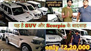 Best SUV Car In Kolkata |Scorpio New Model , XUV500 | Barasat Speed Wheels