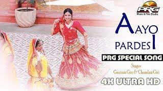 राजस्थान का सबसे ज्यादा देखा जाने वाला बहुत ही सुन्दर गीत - आयो परदेशी माहरे आंगणे - आप भी देखिये