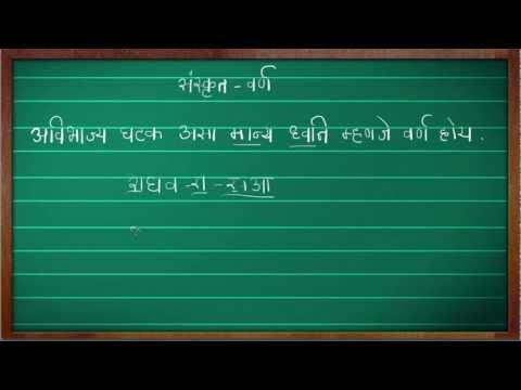 Sanskrit alphabets # basic sanskrit training videoes in marathi 1/7