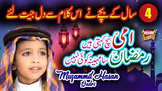 New Ramzan Special Kalaam - Ami Sach Kehti Hai Ramzan Sa Mahina Koi Nahi - Muzammil Hasan Qadri