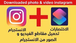 كيف تحميل مقاطع الفيديو و الصور من الانستقرام و حفظهن بالبوام الكاميرا للنظام iOS 12