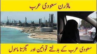 Saudi Arabia | Saudi Arab k badalte Qawaneen | suadi Arab documentary In Urdu Hindi