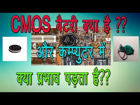 What is a CMOS Battery || What Does it do in Hindi