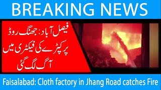 Faisalabad: Cloth factory in Jhang Road catches Fire | 27 May 2019 | 92NewsHD