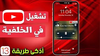تشغيل الموسيقى من يوتيوب في خلفية الأيفون حتى و أيفونك مقفول ✔️ iOS 12