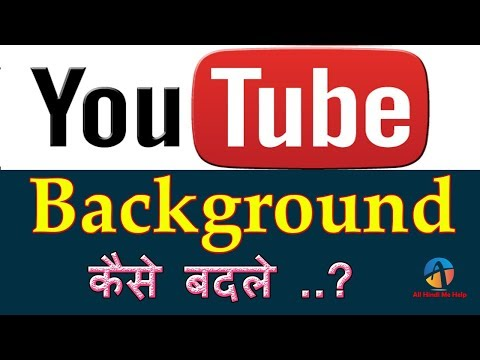How To Change YouTube Background Color (Dark Theme) in Hindi Video Tutorials 2017-18
