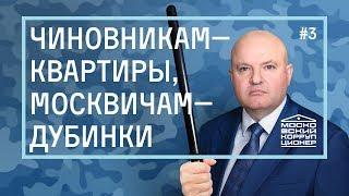 Download 200 миллионов московского борца с коррупцией Video