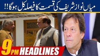 News Headlines | 9:00pm | 15 Nov 2019 | 24 News HD
