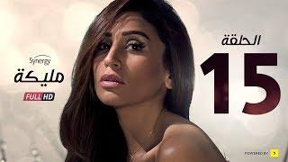 مسلسل مليكة الحلقة 15 الخامسة عشر - بطولة دينا الشربينى |Malika Series - Episode 15 HD