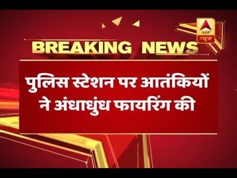 J&K: Terror attack at a police station in Pulwama