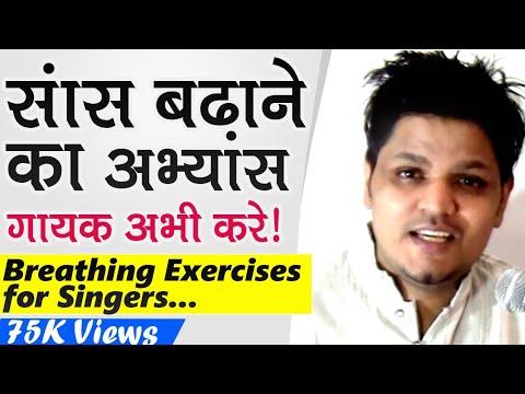 Breathing Exercises for Singing | गायकों के लिए साँस का अभ्यास | in Hindi for beginners