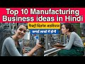 Top 10 Manufacturing Business ideas in india 2021 ( Hindi )