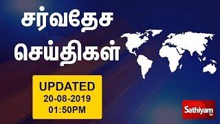 சர்வதேச செய்திகள் | World News| Sathiyam Speed News | 20-08-19