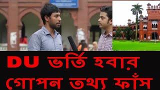 Dhaka University A Unit Insights, Tricks and Tips