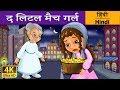 द लिटल मैच गर्ल | Little Match Girl in Hindi | Kahani | Hindi Fairy Tales