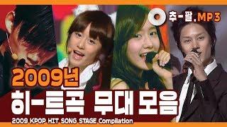 Download ★다시 보는 2009년 히트곡 무대 모음★ ㅣ 2009 KPOP HIT SONG STAGE Compilation Video