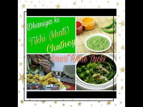 How to make Dhaniya ki chutney - Cilantro / coriander chutney recipe in Hindi- chutney for snacks