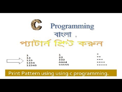 Printing Different  Patterns of Numbers and Stars in C || প্রিন্টিং প্যাটার্ন C প্রোগ্রামিং