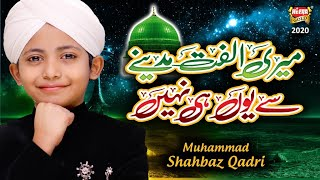 New Naat 2020 - Meri Ulfat Madinay Se - Muhammad Shahbaz Qadri - Official Video - Heera Gold