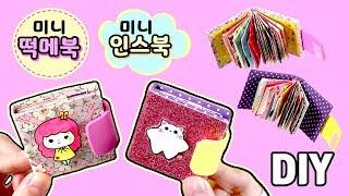 미니떡메북,미니인스북 만들기!★DIY Mini Memo Pad Book & Mini Sticker Book★떡메모지/스티커북/미니노트★예뿍