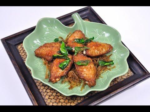 Fried Chicken Wings with Lemongrass (Thai Food) - Gai Tod Takrai ไก่ทอดตะไคร้