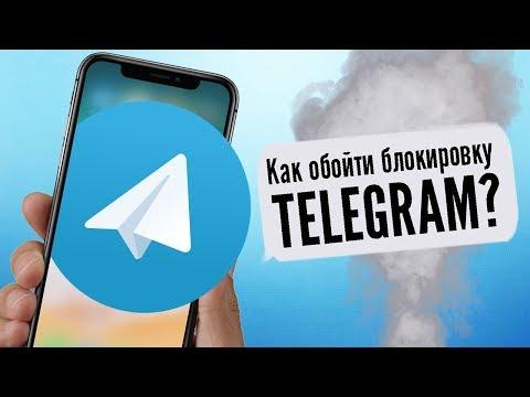 Как обойти блокировку Telegram? Как установить VPN? (Tor, VPN, зеркало)