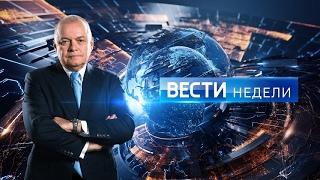 Вести недели с Дмитрием Киселевым(HD) от 15.01.17